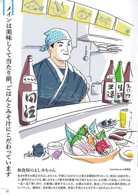 とりつじん vol.4