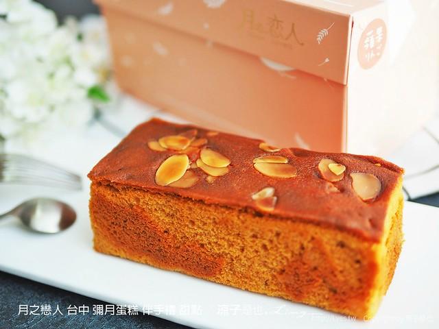 月之戀人 台中 彌月蛋糕 伴手禮 甜點