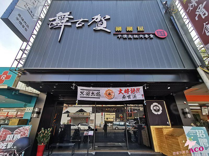 高雄火鍋 舞古道47