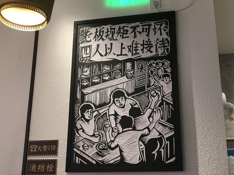 Yummy Shanghai