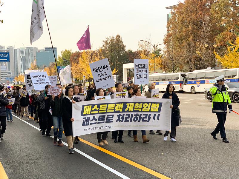 20191123_패트처리촉구_시민행진