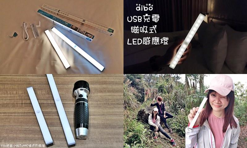 aibo 升級版多功能 USB充電磁吸式 LED感應燈管 冷白光/暖黃光