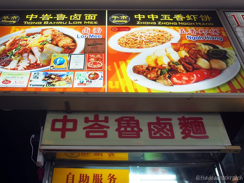 中峇魯鹵麵,tiong bahru lor mee,singapore,food review,food,review,lor mee, tiong bahru,155 bukit batok street 11,