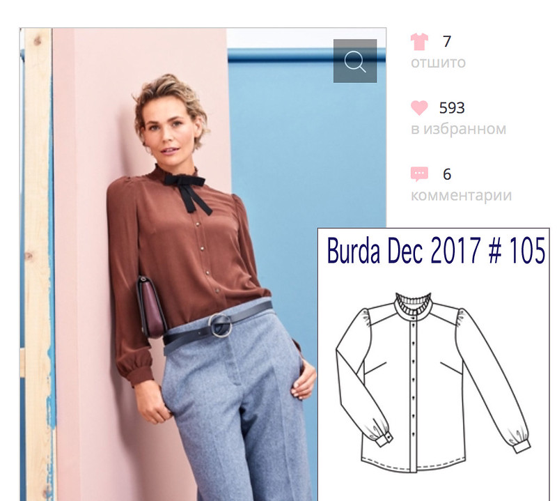 Burda 12-2018-105 blouse