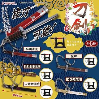 刀光劍影瞬間分勝負!J.DREAM 迷你刀劍收藏組 Vol.6(ミニチュア 刀剣 コレクション6)