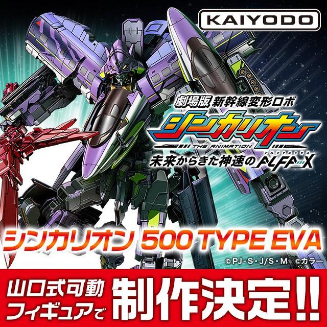 海洋堂山口式可動將製作《新幹線變形機器人》x《福音戰士新劇場版》合作夢幻機體「Shinkalion 500 TYPE EVA」!