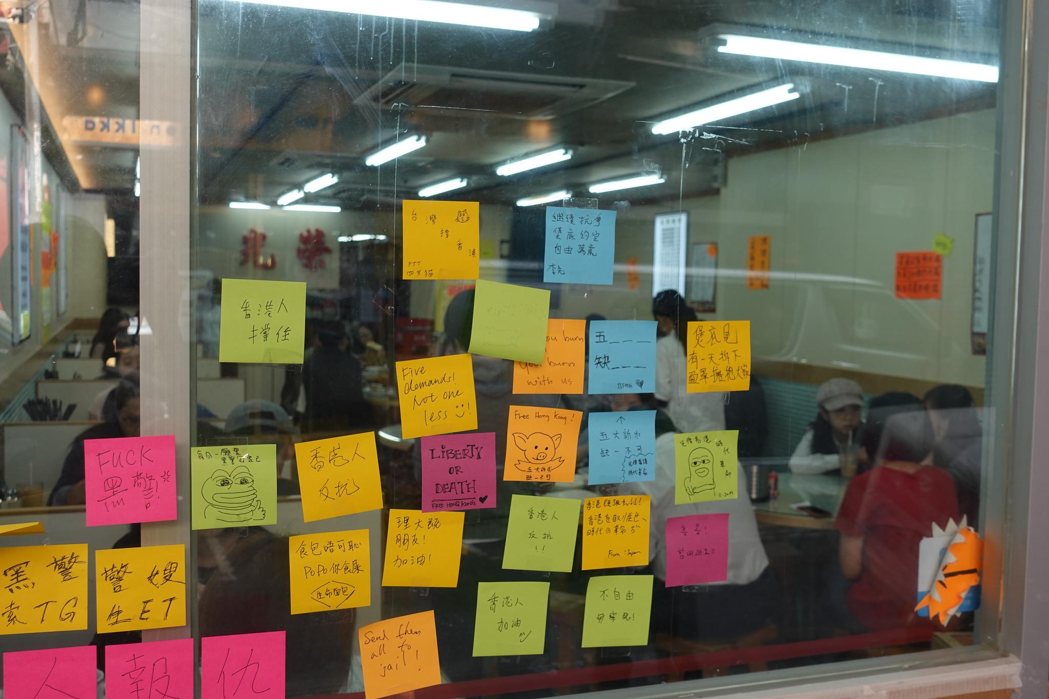 一家支持運動的冰室外貼滿示威者留下的字條。(攝影:張智琦)