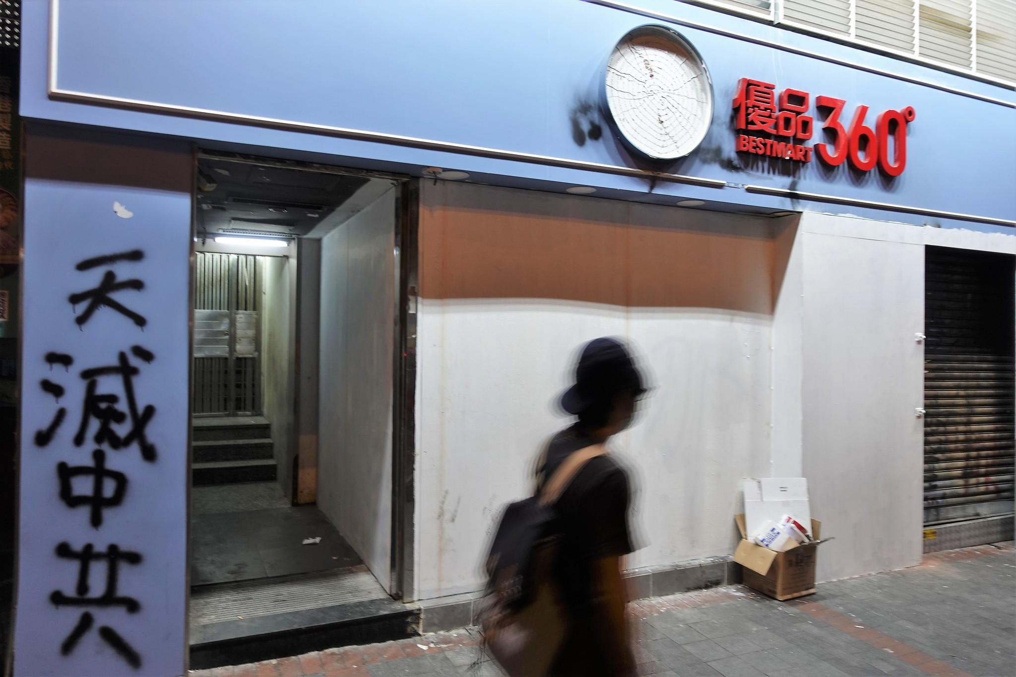 香港一家優品360店舖外被噴上「天滅中共」的塗鴉。(攝影:張智琦)