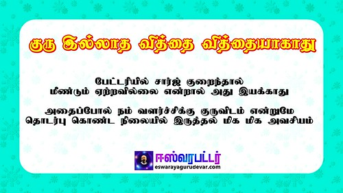 guru master