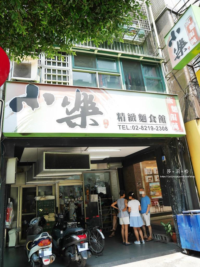 新店人氣排隊餐廳小吃小樂麵食館 (8)