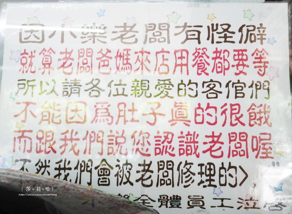 新北新店家樂福附近美食推薦人氣排隊餐廳小吃小樂麵食館寶橋店 (1)