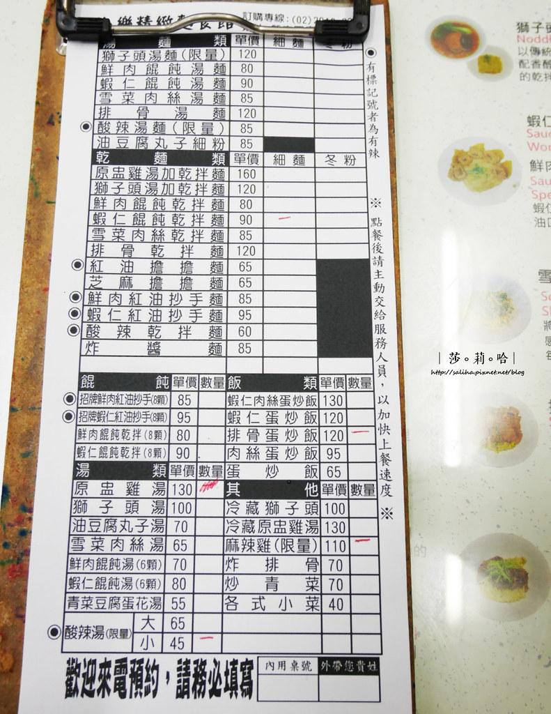 新店人氣排隊餐廳小吃小樂麵食館寶橋店菜單價位menu