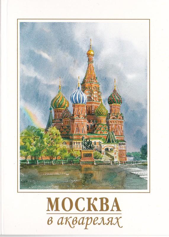 Москва в акварелях