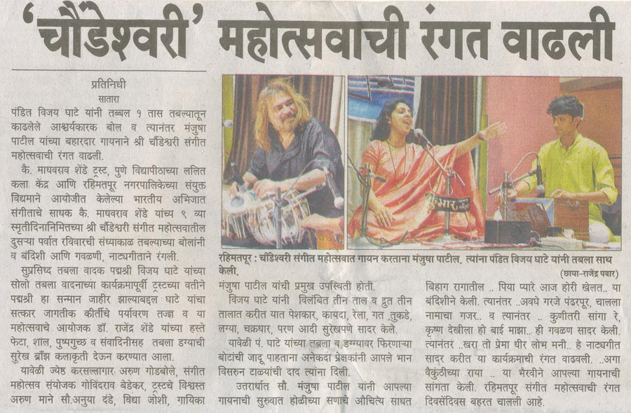 tarun-bharat-18-march-2014