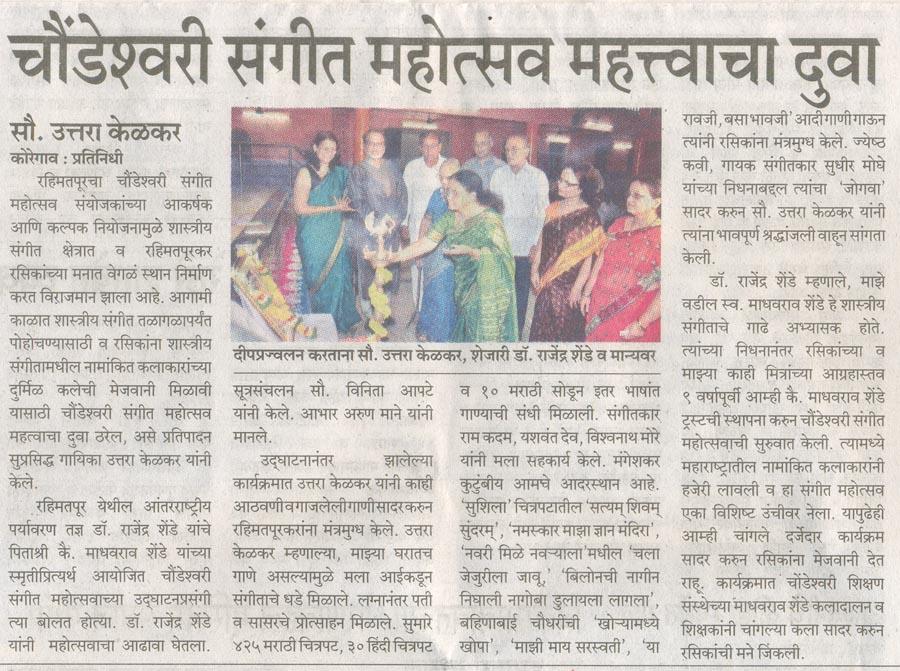 pudhari-18-march-2014