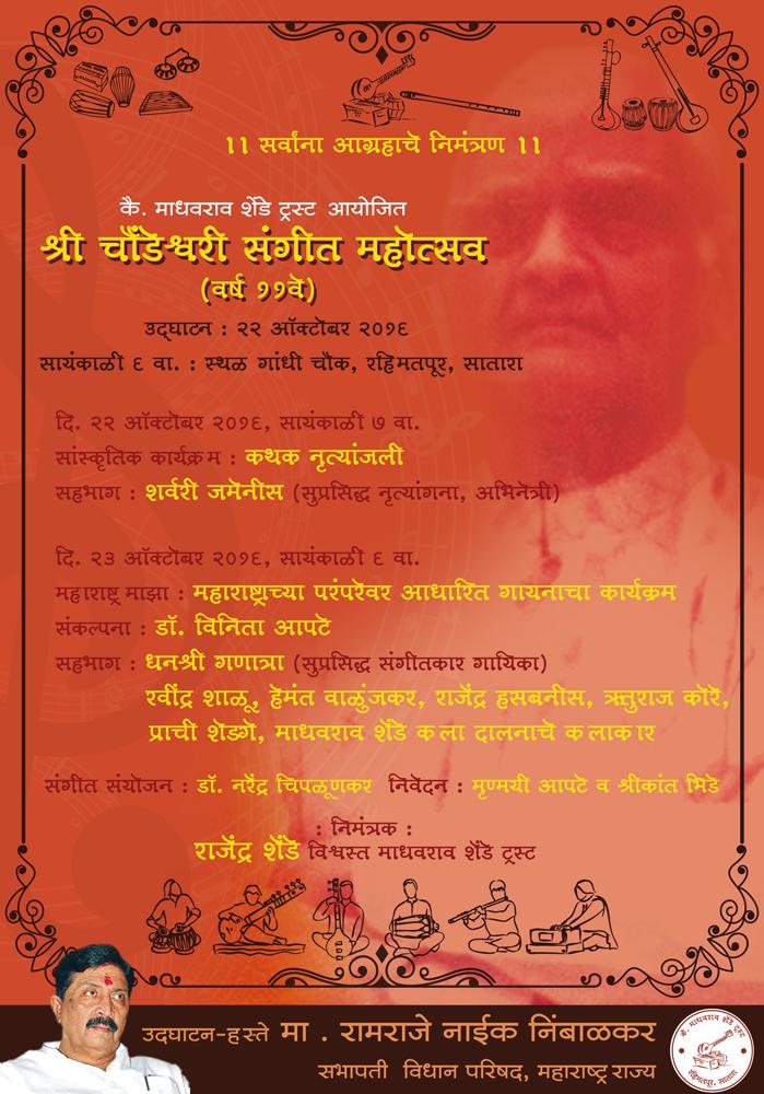 Sangeet-Mahotsav-2016-Invitation-Card