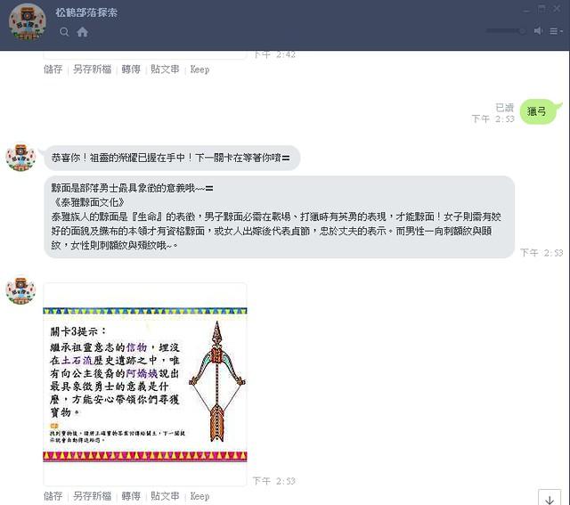 台中原鄉巴士部落巡禮活動