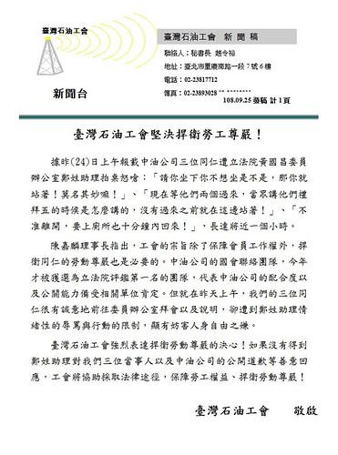 石勞451-新聞稿-臺灣石油工會堅決捍衛勞工尊嚴1080925