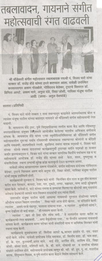 aapal-mahanagar-19-march-2014