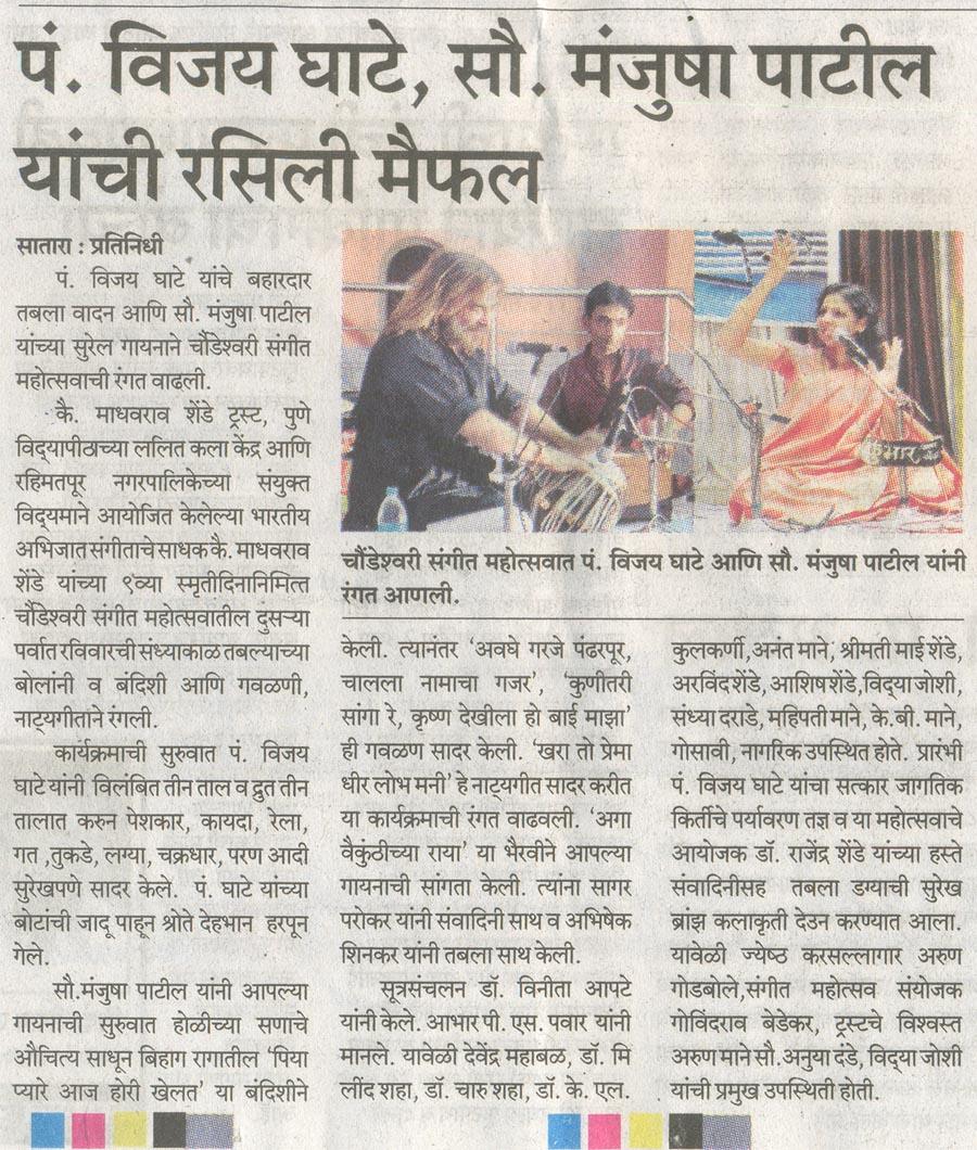 pudhari-19-march-2014