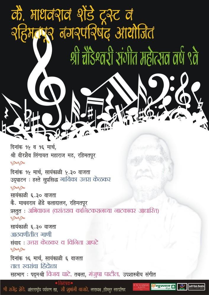 Sangeet-Mahotsav-2014-Invitation-Card