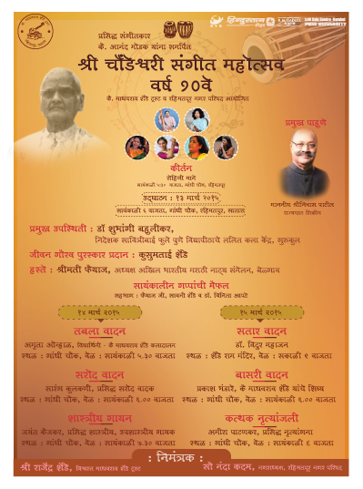 Sangeet-Mahotsav-2015-Invitation-Card