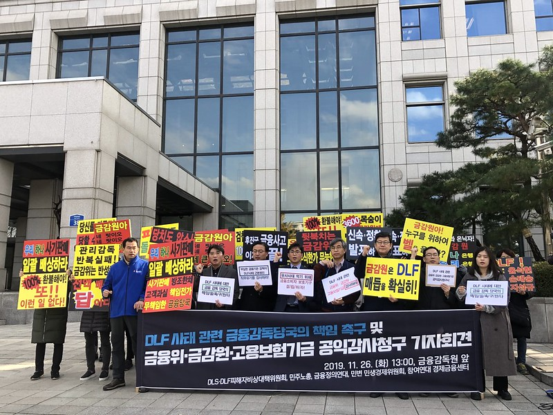 EF20191126_기자회견_DLF_사태_금융감독당국_감사청구3
