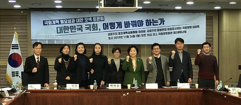 20191126_정치개혁공동행동_국회개혁 필요성과 모색 방안 토론회