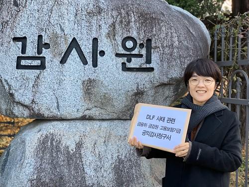 EF20191126_기자회견_DLF_사태_금융감독당국_감사청구2