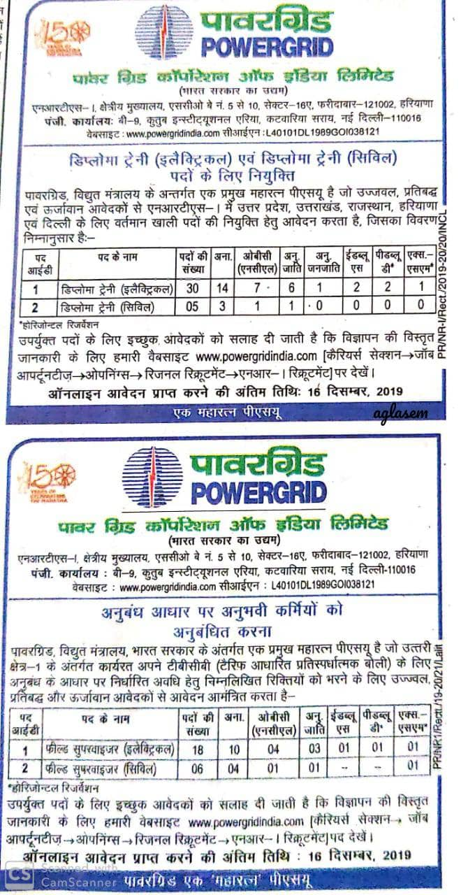 Power Grid Recruitment 2019 for Diploma Trainee, Field Supervisor Notification Released