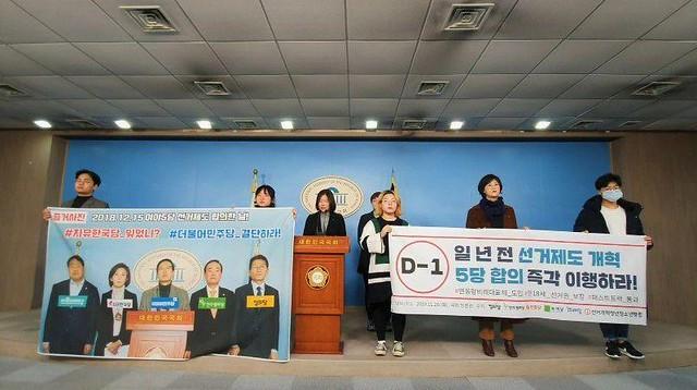 20191126_5당합의이행_기자회견