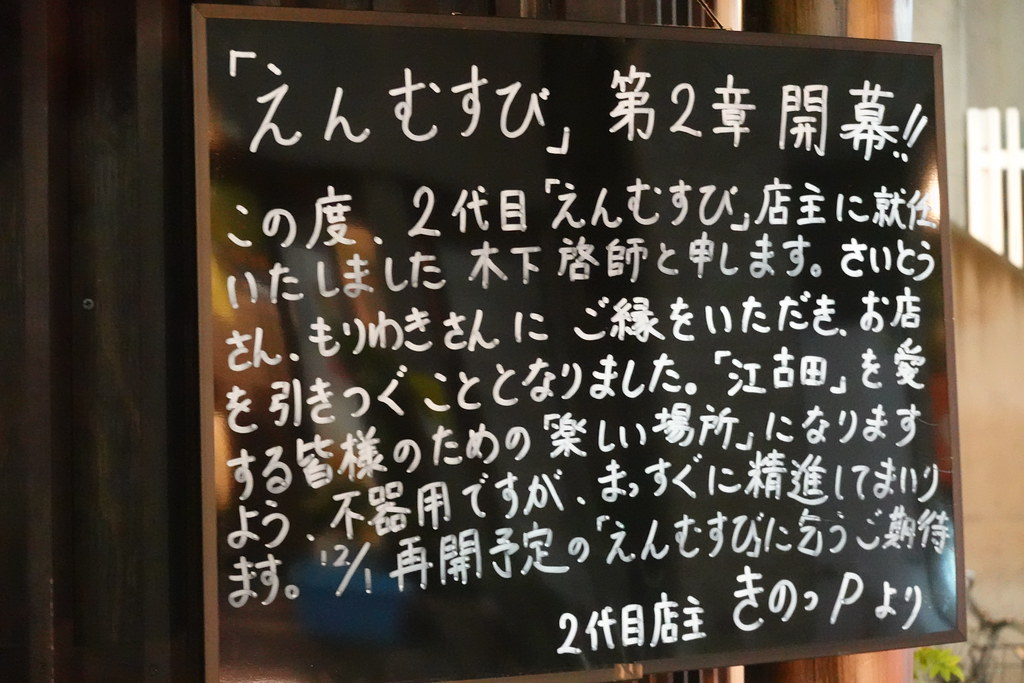 えんむすび(江古田)