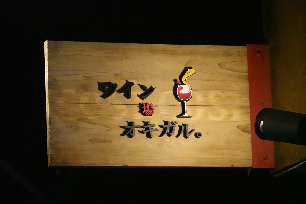 オキガル(桜台)