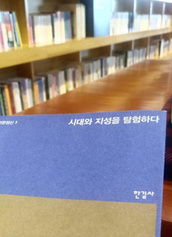 도서노트 | 시대와 지성을 탐험하다