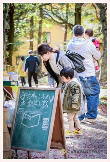 秋の行楽 森の中の本屋さん 古本・ひとしずく 愛知県瀬戸市