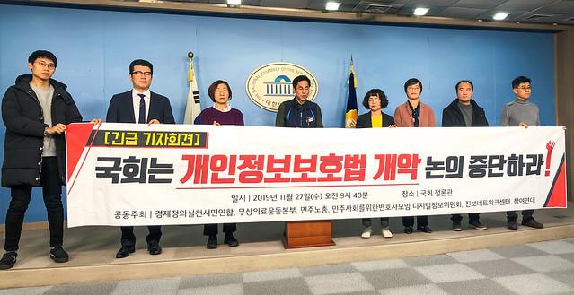 201911273_개인정보보호법개악규탄_긴급기자회견
