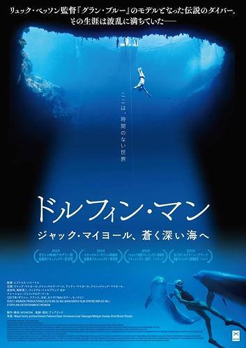 映画『ドルフィン・マン~ジャック・マイヨール、蒼く深い海へ』