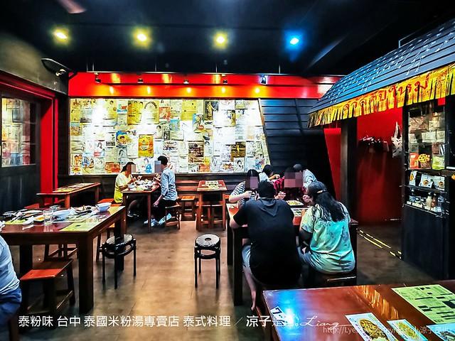 泰粉味 台中 泰國米粉湯專賣店 泰式料理