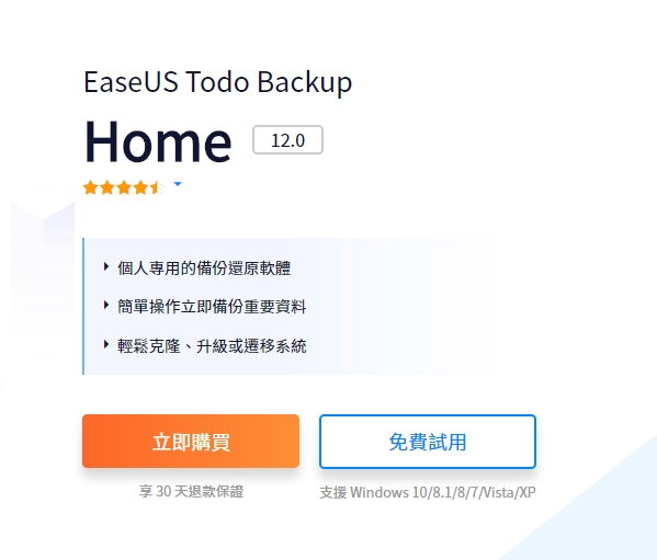 EaseUS Todo Backup Home