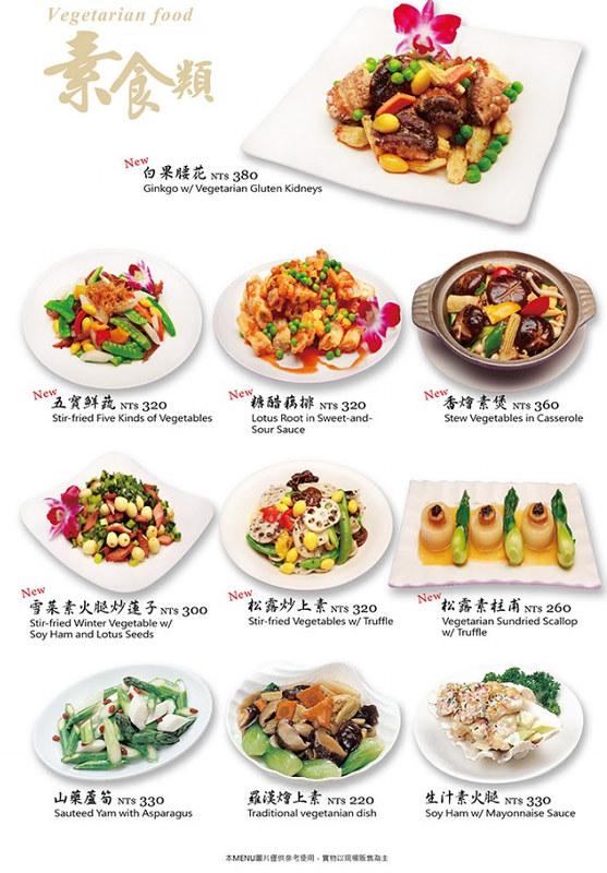 台北紅磡港式飲茶 林森店菜單價位訂位menu低消壽星優惠 (4)