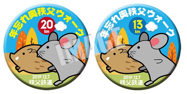 【ハイキング情報】12/7(土)年忘れ奥秩父ウォーク☆特別企画ハイキング