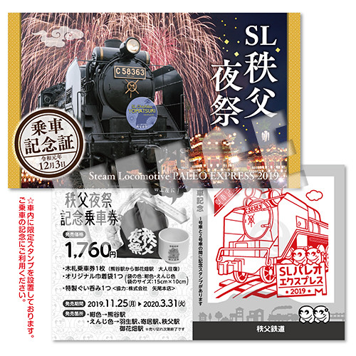 SL秩父夜祭号☆乗車記念証
