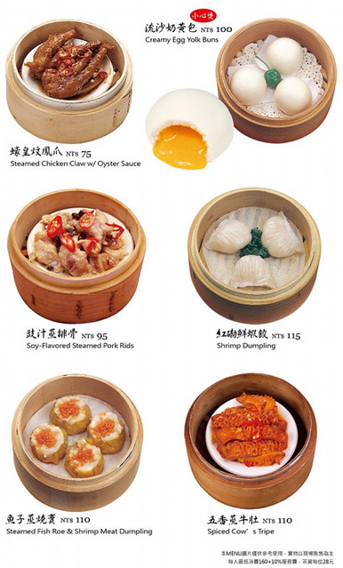 台北紅磡港式飲茶 林森店菜單價位訂位menu低消壽星優惠 (5)