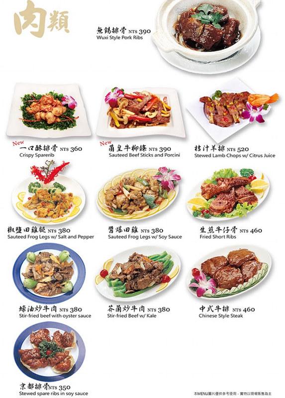 台北紅磡港式飲茶 林森店菜單價位訂位menu低消壽星優惠 (3)