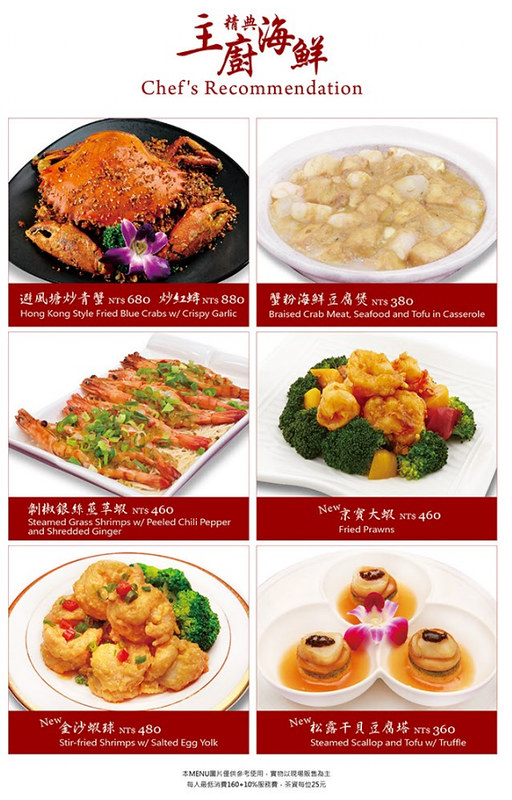 台北紅磡港式飲茶 林森店菜單價位訂位menu低消壽星優惠 (2)