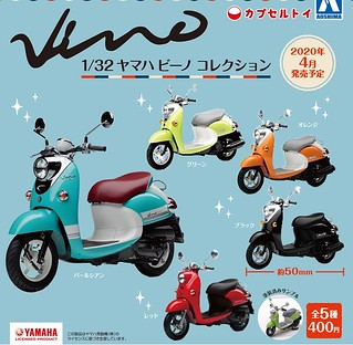 VINO VINO~流行實況轉播~青島文化教材社「YAMAHA VINO機車」1/32 比例扭蛋(ヤマハ ビーノ コレクション)全五款