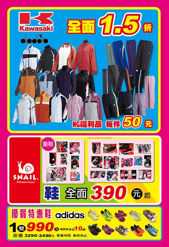 1081120-享通-成大會館-DM-02
