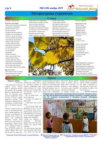 Ноябрь 2019г. №8(128) стр. 6