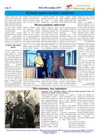 Ноябрь 2019г. №8(128) стр. 4