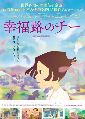 映画『幸福路のチー』© Happiness Road Productions Co., Ltd. ALL RIGHTS RESERVED.
